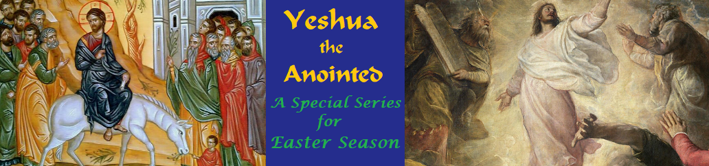Yeshua the Anointed: Supplemental note on Psalm 110:1